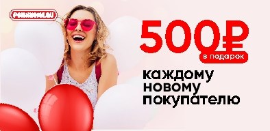welcome 5000р